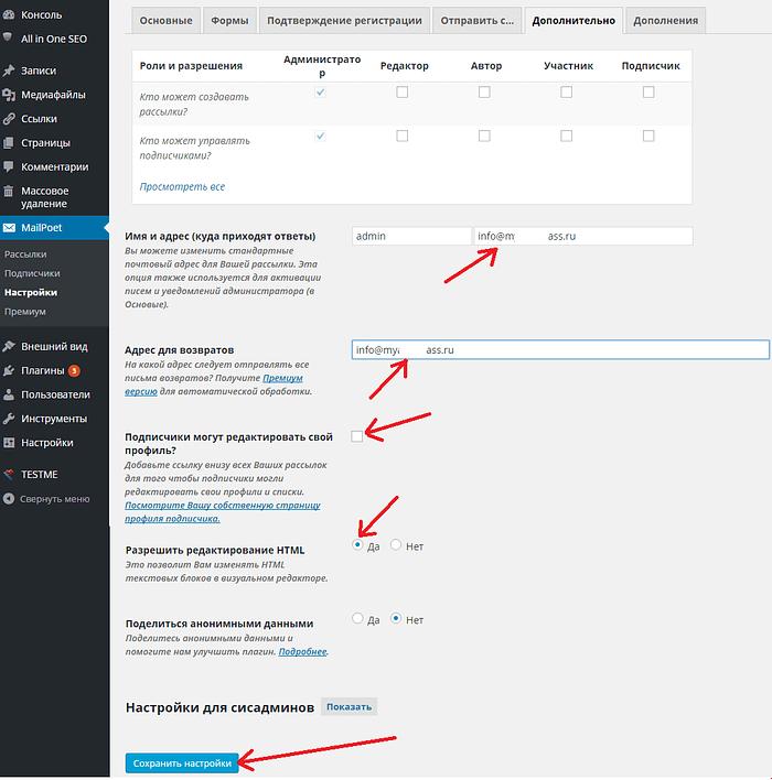 как сделать рассылку на wordpress