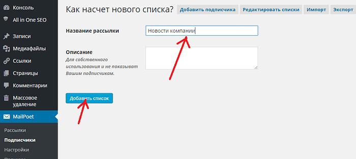 Создание рассылки на сайте вордпресс