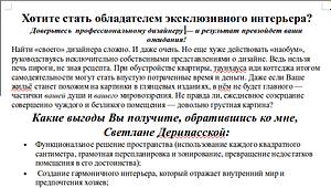 Сайт дизайнера-архитектора, продающий текст