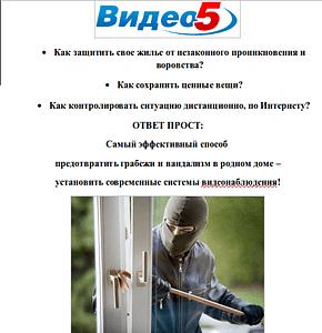 Видео5.рф, листовка