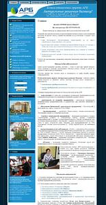 АРБ, разработка сайта под ключ