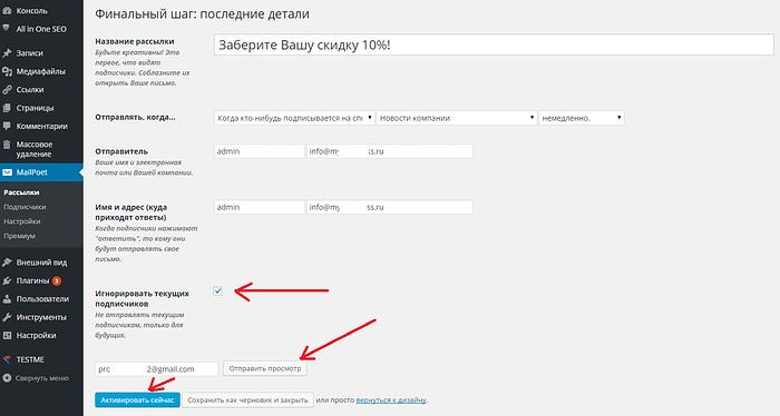как сделать рассылку на сайте
