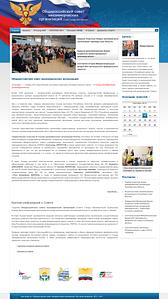 Совет НКО, разработка сайта